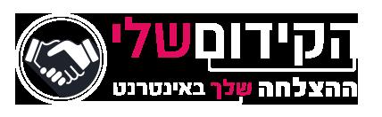 קידום שלי Logo